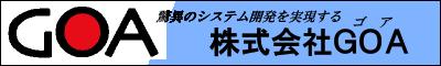 株式会社GOA
